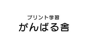 がんばる舎Gambaエース【月々900円!】詳細は?口コミと評判