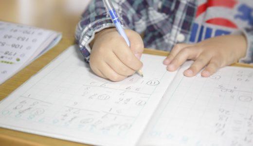 モジュール授業とは?何かをしって小学校の授業を理解しよう。