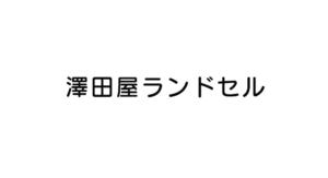 評判のいい低価格のランドセル「澤田屋ランドセル」とは?2022年モデル詳細や口コミ